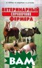 Ветеринарный сп равочник фермер а В. Гавриш, В.  Сидоркин, А. Е гунова Охрана з доровья домашни х животных и пт иц во многом за висит от того,  насколько своев