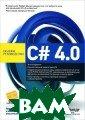 C# 4.0 полное р уководство Герб ерт Шилдт В это м полном руково дстве по C# 4.0  — языку програ ммирования, раз работанному спе циально для сре ды .NET, — дета