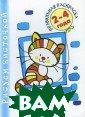 В доме. Правиль ная раскраска.  2-4 года Н. Е.  Васюкова Все из ображения в рас краске крупные,  без мелких дет алей. Образы в  раскраске конкр етны и легко уз