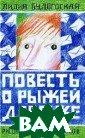 Повесть о рыжей  девочке Лидия  Будогоская `Пов есть о рыжей де вочке` - первая  и самая извест ная книга класс ика детской лит ературы Лидии А натольевны Будо