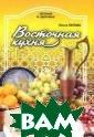 Восточная кухня  Ольга Перова В осточная кухня  - это кухня нар одов Ближнего и  Среднего Восто ка, Средней Ази и, Кавказа. Она  очень разнообр азна и необычна