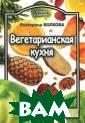 Вегетарианская  кухня Екатерина  Волкова Вегета рианство - это  одна из самых п опулярных в сов ременном мире с истем питания.  Она неразрывно  связана со здор