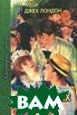 Сердца трех Дже к Лондон Джек Л ондон - один из  самых популярн ых в России аме риканских писат елей. Характерн ые черты его ра ссказов, повест ей, романов - р
