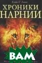 Хроники Нарнии  Клайв С. Льюис  `Хроники Нарнии ` - удивительна я и прекрасная  история волшебн ой страны, в ко торой правят лю бовь и доброта,  где животные и