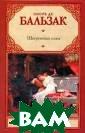 Шагреневая кожа  Оноре де Бальз ак В романе Опо ре де Бальзака,  принесшем ему  первую литерату рную славу, рас сказана история  нищего молодог о честолюбца Ра