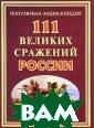 111 ������� ��� ����� ������ �.  �. ������� ��� ��� �������� �� ���������� ���� �������� `111 � ������ ��������  ������`.ISBN:9 78-5-9567-1174- 3