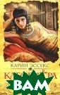 Клеопатра Карин  Эссекс Она род илась две тысяч и лет назад, но  до сих пор явл яется одной из  самых знамениты х женщин в мире . Ее зовут Клео патра. Она обая