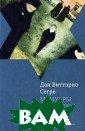 Мемуары везучег о еврея Дан Вит торио Сегре Дет ство Дана Витто рио Сегре прохо дит в фашистско й Италии 1920-1 930-х годов. Во спитанный в сем ье мэра небольш