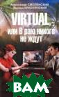 Virtual, ��� �  ��� ������ �� � ��� ��������� � ���������, ���� �� �����������  �������� ������  ��������������  ����� � ���� � ����: ��������  � �����������.