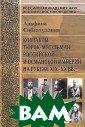 Контакты тюрок- мусульман Росси йской и Османск ой империй на р убеже XIX-XX вв . Альфина Сибга туллина Исследо вание посвящено  взаимосвязям т юрок-мусульман