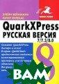 QuarkXPress 7/7 .3/8.0. Русская  версия Элейн В ейнманн, Питер  Лурекас В книге  описывается из дательская сист ема QuarkXpress , которая наряд у с программой