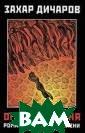 Огонь - от огня  Захар Дичаров  Роман старейшег о ленинградског о писателя Заха ра Дичарова воз вращает читател ей ко времени с уществования СС СР - годам сове