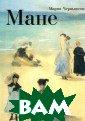 Мане Мария Черн ышева В книге о  знаменитом фра нцузском художн ике Эдуарде Ман е впервые в оте чественной лите ратуре его твор чество исследов ано как средото