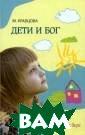 Дети и Бог. Мыс ли о детской ве ре М. Кравцова  В новой книге п исательница при глашает родител ей и воспитател ей к разговору  о детском миров осприятии - вер