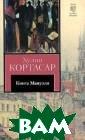 Книга Мануэля Х улио Кортасар П оследний роман  великого Кортас ара. Самое ярос тное и темперам ентное его прои зведение, в кот ором он обращае тся к вполне ре