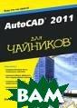 AutoCAD 2011 дл я чайников Дэви д Бирнз Если вы  новичок в Auto CAD 2011 или че рчение - не ваш а основная рабо та, эта книга п оможет вам науч иться создавать