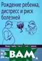 Рождение ребенк а, дистресс и р иск болезней По д редакцией М.  Л. Пауэра, Дж.  Шулькина В книг е исследуется р оль стероидов и  пептидов в рег уляции беременн