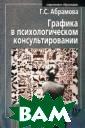 Графика в психо логическом конс ультировании Г.  С. Абрамова В  издании рассмот рены и показаны  возможности ис пользования гра фических моделе й для решения з