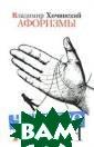 Чувство когтя.  Афоризмы Владим ир Хочинский В  этой книге - ок оло 800 оригина льных афоризмов , сентенций, па радоксов о прир оде человека, о  смысле жизни и