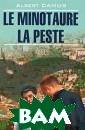 Le minotaure. L a peste Albert  Camus В книгу в ошли два произв едения: `Минота вр` - эссе об а лжирском городе  Оране и главы  из знаменитого  романа-притчи `