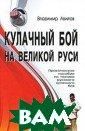Кулачный бой на  Великой Руси В ладимир Авилов  В книге описана  техника стенош ного боя сам-на -сам (один-на-о дин) и биомехан ика ударов. Исс ледованы истори