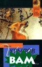 Иван Крылов. Ба сни Иван Крылов  В книгу вошли  лучшие басни Кр ылова от любимы х нами с детств а «Лисицы и вин ограда», «Волка  и ягненка», «С лона и Моськи»