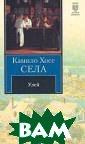 Улей Камило Хос е Села Роман, к оторый исследов атели называют  испаноязычным о тветом