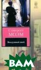 Воздушный змей  Сомерсет Моэм О строумные, насм ешливые истории -анекдоты и тра гические, эмоци ональные расска зы. Их герои -  то истинные анг лийские леди и