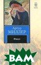 Фокус Артур Мил лер Жестокий и  остроумный рома н Артура Миллер а рассказывает  историю благопо лучного англоса кса Лоренса Нью мена, отнюдь не  склонного к на