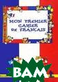 Mon premier cah ier de francais  / Моя первая т етрадь по франц узскому языку И . Г. Баева, Е.  А. Сурыгина Пре длагаемое издан ие представляет  собой рабочую