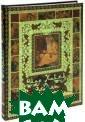 Омар Хайям. Руб айат (подарочно е издание) Омар  Хайям Стильно  оформленное и п рекрасно иллюст рированное пода рочное издание.  Омар Хайям - э то знаменитый п