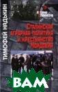 Сталинская агра рная политика и  крестьянство М ордовии Тимофей  Надькин В книг е дана общая ха рактеристика со ветской аграрно й политики в ст алинскую эпоху,