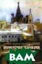 Иерархия Русско й Православной  Церкви, патриар шество и госуда рство в революц ионную эпоху В.  М. Лавров, В.  В. Лобанов, И.  В. Лобанова, А.  В. Мазырин Нас