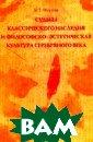 Судьбы классиче ского наследия  и философско-эс тетическая куль тура Серебряног о века К. Г. Ис упов В книге ст атей петербургс кого исследоват еля освещается