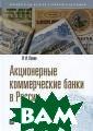 Акционерные ком мерческие банки  в России И. И.  Левин Во второ й книге серии ` Экономическая и стория в прошло м и настоящем`  публикуются тру ды крупного рос