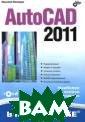 AutoCAD 2011 (+  CD-ROM) Никола й Полещук Автор изованный писат ель Autodesk ра ссказывает о ру сской и английс кой версиях сис темы AutoCAD 20 11. Рассмотрены