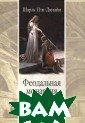 Феодальная мона рхия во Франции  и в Англии X-X III вв. Шарль П ти-Дютайи Данна я монография да ет представлени е о жизненном у кладе и форме г осударственного