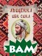 Авиценна Ибн Си на. Избранное А виценна Ибн Син а Ибн Сина (Ави ценна) - велики й ученый-энцикл опедист X-XI вв . оставил значи тельное поэтиче ское наследие.