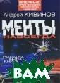 Менты навсегда  Андрей Кивинов  Смешное и страш ное всегда рядо м. Абсурд и здр авый смысл - со седи. Дух и бук ва закона не од но и то же. Гер ои книги прекра