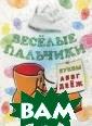 Буквы А-Ж. Книж ка-раскраска М.  С. Бегоза Книж ка-раскраска с  веселыми картин ками поможет ва шему малышу зап омнить и научит ься писать букв ы. Раскрашивая
