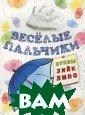 Буквы З-О. Книж ка-раскраска М.  С. Бегоза Книж ка-раскраска с  веселыми картин ками поможет ва шему малышу зап омнить и научит ься писать букв ы. Раскрашивая