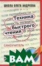 Техника быстрог о чтения. Самоу читель (+ DVD-R OM) Олег Андрее в 320 стр.<b>Пр очитав эту книг у и выполнив ре комендуемые упр ажнения, вы смо жете читать в 4