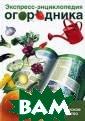 Экспресс-энцикл опедия огородни ка С. О. Чебаев а Эта книга - п рактическое рук оводство для ог ородников. Вы у знаете все о по дготовке семян,  технике посадк