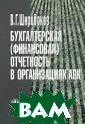 Бухгалтерская ( финансовая) отч етность в орган изациях АПК В.  Г. Широбоков В  соответствии с  программой дисц иплины раскрыты  концептуальные  основы бухгалт