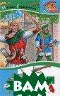 Робин Гуд Михаи л Гершензон Это  книга о любимо м герое английс кого народа - ш отландском стре лке Робин Гуде.  Он жил в конце  XII века в Анг лии, в огромном