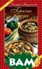 Горячие блюда Э льмира Меджитов а Горячие или,  как их часто на зывают, вторые  блюда являются  основой питания . Невозможно пр едставить полно ценный обед или