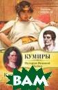Клеопатра и Цез арь. Подозрения  жены, или Обма нутая красавица  Наташа Северна я