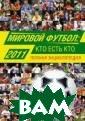 Мировой футбол.  Кто есть кто 2 011. Полная энц иклопедия А. В.  Савин В книге  представлены ст атистические да нные и спортивн ые биографии на иболее известны