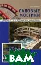 Садовые мостики  О. П. Юрина Лю ди всегда селил ись у воды - не даром культурны е очаги человеч ества буквально  нанизаны на ре ки и водоемы. А  чтобы преодоле