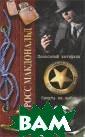 Полосатый катаф алк. Смерть на  выбор Макдональ д Р. 448 с.В да нный сборник во шли два известн ых романа Макдо нальда – «Полос атый катафалк»  и «Смерть на вы